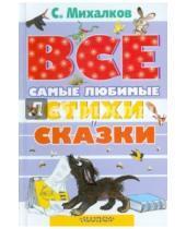 Картинка к книге Владимирович Сергей Михалков - Самые любимые стихи и сказки