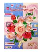 Картинка к книге Стезя - 1Т-078/День бракосочетания/открытка-гигант/выруб