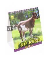 Картинка к книге День за днём - Календарь настольный 2015. Год козы (10501)