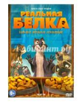 Картинка к книге Петер Лепениотис - Реальная белка (DVD)