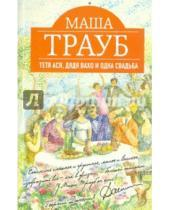Картинка к книге Маша Трауб - Тетя Ася, дядя Вахо и одна свадьба