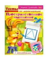 Картинка к книге Марина Султанова - Тесты по математике с наклейками. Пространственное мышление