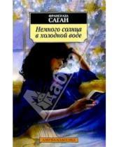 Картинка к книге Франсуаза Саган - Немного солнца в холодной воде: Роман