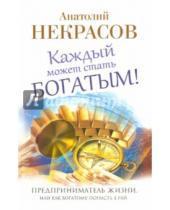 Картинка к книге Александрович Анатолий Некрасов - Каждый может стать богатым! Предприниматель жизни, или Как богатому попасть в рай