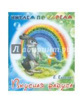 Картинка к книге Елена Ермолова - Вкусная радуга