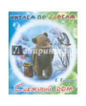 Картинка к книге Елена Ермолова - Снежный дом