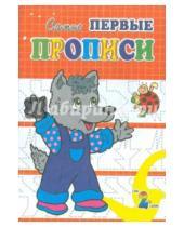 Картинка к книге Г. И. Медеева - Волчонок