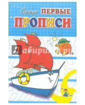 Картинка к книге Г. И. Медеева - Кораблик