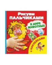 Картинка к книге Геннадьевна Валентина Дмитриева - В мире животных
