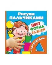 Картинка к книге Геннадьевна Валентина Дмитриева - Цвет, формы, размер