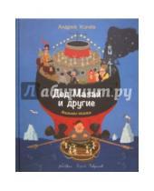 Картинка к книге Алексеевич Андрей Усачев - Дед Мазай и другие