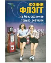 Картинка к книге Фэнни Флэгг - На бензоколонке только девушки