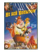Картинка к книге Джон Сэнфорд Уилл, Финн - Не бей копытом (DVD)