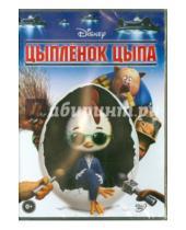Картинка к книге Марк Диндал - Цыпленок Цыпа (DVD)
