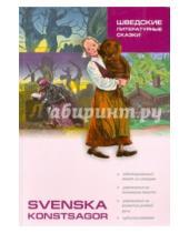 Картинка к книге Адаптированное чтение. Шведский - Шведские литературные сказки. Книга для чтения на шведском языке