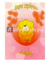 Картинка к книге Открыткин и К - ПС-101/Дарю сердечко я тому.../открытка с шариком
