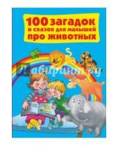 Картинка к книге Геннадьевна Валентина Дмитриева - 100 загадок и сказок для малышей про животных