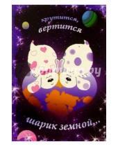 Картинка к книге Открыткин и К - ПС-102/Крутится, вертится.../открытка с шариком