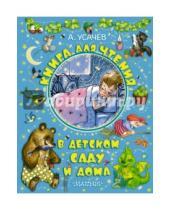 Картинка к книге Алексеевич Андрей Усачев - Книга для чтения в детском саду и дома