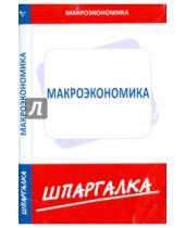 Картинка к книге Шпаргалка - Шпаргалка по макроэкономике