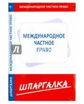 Картинка к книге Шпаргалка - Шпаргалка по международному частному праву