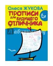 Картинка к книге Станиславовна Олеся Жукова - Прописи для будущего отличника. 5-6 лет