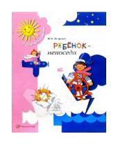 Картинка к книге Михайловна Марьяна Безруких - Ребенок-непоседа