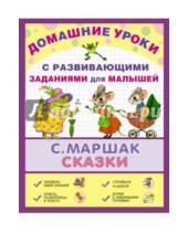 Картинка к книге Яковлевич Самуил Маршак - Сказки