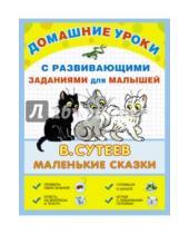 Картинка к книге Григорьевич Владимир Сутеев - Маленькие сказки