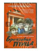 Картинка к книге Н. Калинин - Бронзовая птица (DVD)