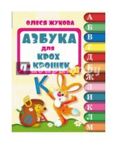 Картинка к книге Станиславовна Олеся Жукова - Азбука для крох и крошек