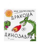 Картинка к книге Вы и ваш ребенок - Как нарисовать дракона и динозавра