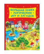 Картинка к книге Геннадьевна Валентина Дмитриева - Большая книга логических игр и загадок