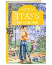 Картинка к книге Маша Трауб - Соня и Александра