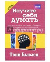 Картинка к книге Тони Бьюзен - Научите себя думать