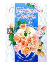 Картинка к книге Стезя - 1Т-082/Годовщина Свадьбы/открытка-гигант/вырубк