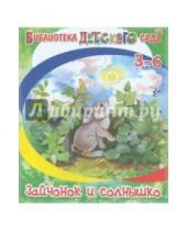 Картинка к книге Елена Ермолова - Зайчонок и солнышко