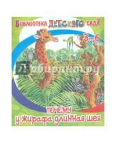 Картинка к книге Елена Ермолова - Почему у жирафа шея длинная