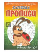 Картинка к книге Г. И. Медеева - Жучок