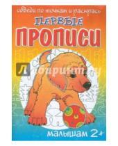 Картинка к книге Г. И. Медеева - Щенок