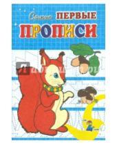 Картинка к книге Г. И. Медеева - Белочка