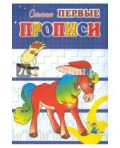 Картинка к книге Г. И. Медеева - Конёк-Горбунок