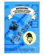Картинка к книге Кристина Птуха О.В., Суворова - Математика в проблемных ситуациях для маленьких детей: Учебно-методическое пособие