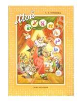 Картинка к книге Валентиновна Наталия Нищева - Мой букварь. Книга для обучения дошкольников чтению. ФГОС