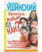 Картинка к книге Дмитриевич Константин Ушинский - Воспитать ребёнка как?