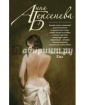 Картинка к книге Анна Берсенева - Последняя Ева