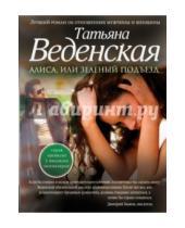 Картинка к книге Евгеньевна Татьяна Веденская - Алиса, или Зеленый подъезд