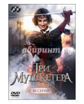 Картинка к книге Сергей Жигунов - Три мушкетера. Серии 1-10 (DVD)