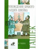 Картинка к книге Ярослав Гашек - Похождения бравого солдата Швейка во время мировой войны