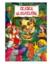 Картинка к книге Волшебная страна - Сказки Шахразады